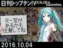 日刊トップテン!VOCALOID&something【日刊ぼかさん2016.10.04】