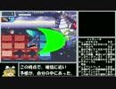 【ゆっくり実況】ロックマンエグゼ4をP・Aだけでクリアする 第22話