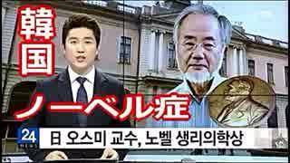 【ノーベル財団】は、日本を優遇、韓国を差別 ⇒ 謝罪と、賠償せよ (((((((