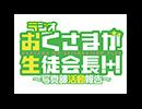 ラジオ「おくさまが生徒会長!+!~写真部活動報告~」第1回