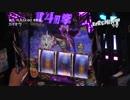【パチスロ演出動画】闘神演舞 カイオウ【北斗の拳 修羅の国篇】