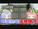 【ARK:Survival_Evolved】琴葉恐竜探検隊! 10回目【恐竜サバイバル】