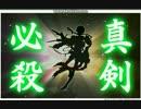 【刀剣乱舞】薬研藤四郎・極【真剣必殺】