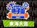 【闘会議GP】第2回 Splatoon甲子園 東海地区大会 決勝戦