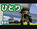 【Splatoon】御一人様、ごあんなイカ!【実況】01