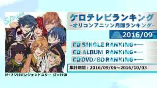 アニソンランキング 2016年9月【ケロテレビランキング】