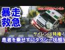 【韓国の暴走救急車問題】 タクシーの3倍払えば誰でも救急暴走!