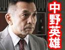 中野英雄 小沢和義 舘昌美 哀川 翔『プラチナ代紋』