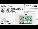 ラマーズP feat.初音ミク「ぽっぴっぽー」/ ニンテンドー3DSテーマ ニコニコアレンジ