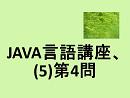 JAVA言語講座、(5)第4問