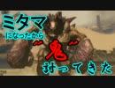 【討鬼伝2】ミタマになったから鬼討ってきたpart2【2人実況】