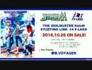 【SideM】ST@RTING LINE-14 F-LAGS【試聴】