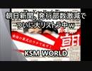 【KSM】朝日新聞 発行部数激減でついに大リストラ中w 次々に記者を解雇