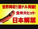 映画 『ソーセージ・パーティー』 日本版予告