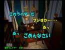 【カップル実況】バイオハザード ディレクターズカット版 part9