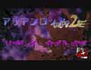 [東方卓遊戯]アリアンロッド・リプレイ・ナイトメア[AR2E]42