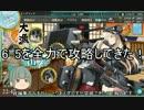 【艦これ】大人気ない6-5攻略動画【EX攻略スレ】
