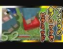 【Minecraft】マイクラの全ブロックでピラミッド Part52【ゆっくり実況】