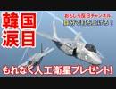 【F35ご購入の方に人工衛星をプレゼント】 冗談が通じなかった韓国!
