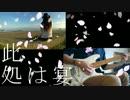 【千本桜】youtubeでも活躍中のあの人と初コラボ。 m_ _m
