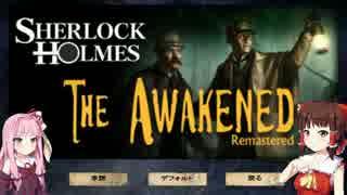 ホームズとクトゥルフ神話 sherlock holmes the awakened ゆっくりと琴葉茜 part.1