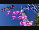 Man☆旅! ~東京GGS編~