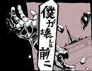 ゲーム実況もっと!わくわく荘『僕ガ壊レル前ニ』 Full ver.