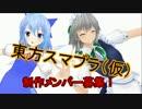 【ゲーム制作】東方スマブラ制作メンバー募集!(再うp)