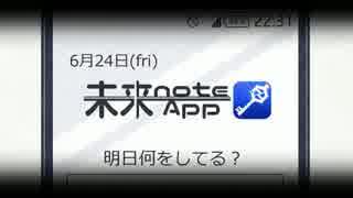 【ニコカラ】未来note App<on vocal>