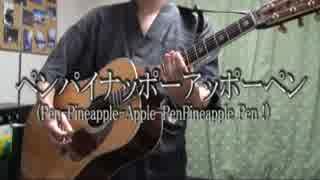 【アコギアレンジ】(PPAP)ペンパイナッポーアッポーペン【演奏動画】