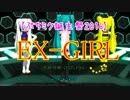 【ぷちミク誕生祭2016】EX-GIRL