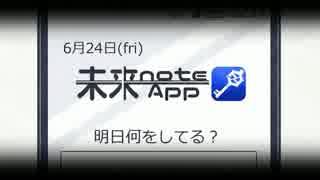 【ニコカラ】未来note App<on vocal>修正版