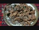 【雨の日営業】あさひメシ!「簡単しそバター牛丼」