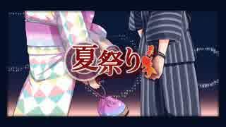 【鏡音リン】夏祭り 【arrange ver.】