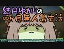 結月ゆかりの∞ヶ月無人島生活 第「円周率回」 【VOICEROID実況】 thumbnail