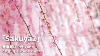 【無料フリーBGM・和風】Sakuya2【PeriTune】