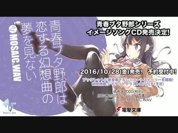 『青春ブタ野郎 & いでおろーぐ! 告知PV』の画像