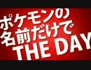 【替え歌】ポケモンの名前だけでTHE DAYを歌ってみた【ヒロアカOP】