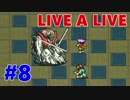 【実況】今更LIVE A LIVEをほぼ初見プレイ Part8【幕末編・終】
