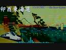 【東方・秘封】ヒロシゲ36号 ~ Neo Super-Expressをアレンジしてみた【Domino】
