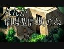【実況】ぼくのなつやすみ4 童心に返って8/20