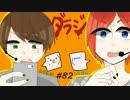 SHIRAHAN・ひかるっぴのダラダラジオ#82