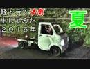 #軽トラで本気出してみた 2016年夏(前編)