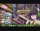 【サガフロ2】琴葉姉妹の縛りプレイ Pt.11【VOICEROID実況】