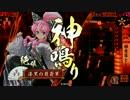 【かみなりさま】老いた散華使いの奮闘記【その65】
