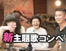 『君は、エヴァンゲリオンというアニメを知っているかね?〜志磨遼平と語る初めてのエヴァ&新主題歌決定戦!!』中2ナイトニッポンvol.20 2/3 thumbnail