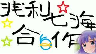 浅利七海合作(ユニット「ギョギョッとニャンだふる」を宜しくね!)