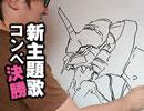 『君は、エヴァンゲリオンというアニメを知っているかね?〜志磨遼平と語る初めてのエヴァ&新主題歌決定戦!!』中2ナイトニッポンvol.20 3/3 thumbnail