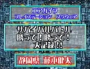 エアガイツ 「サバイバルバトル勝って!勝って!大記録!!」