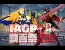 【合作】 IAGP動画祭-アイドルヒーローズ編-